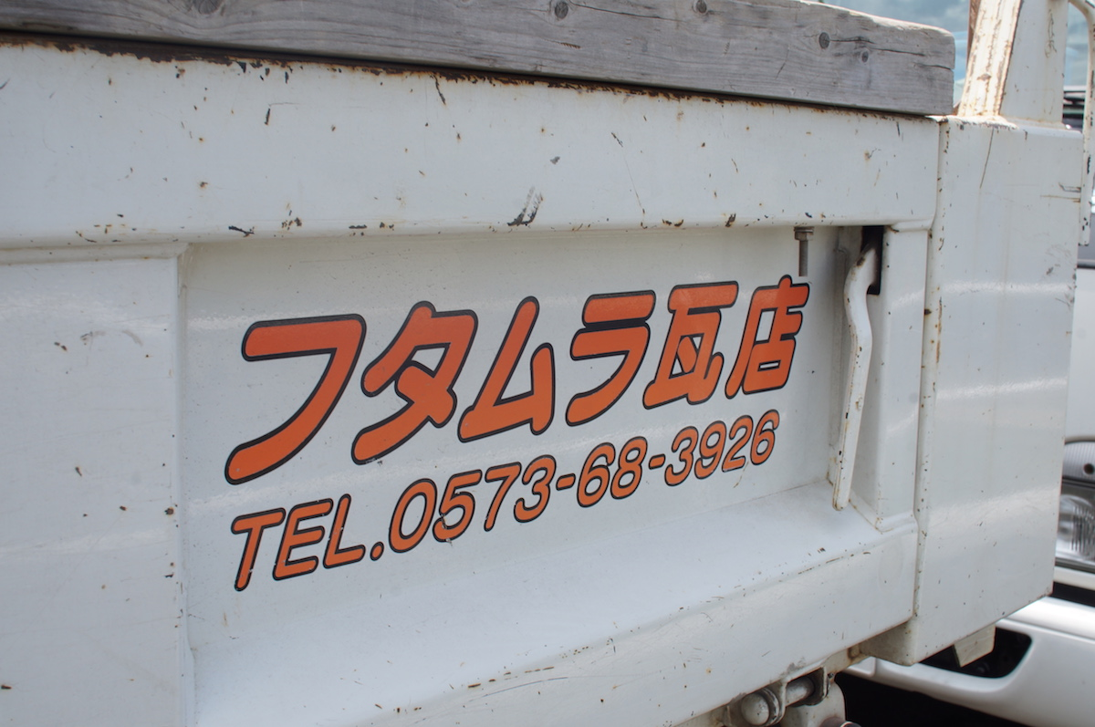 フタムラ瓦店ロゴ付きトラック